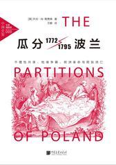 瓜分波兰(全景插图版)