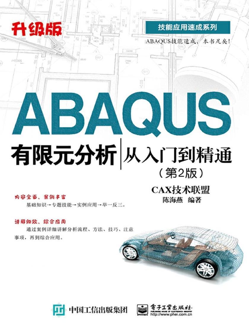 ABAQUS有限元分析从入门到精通(第2版)