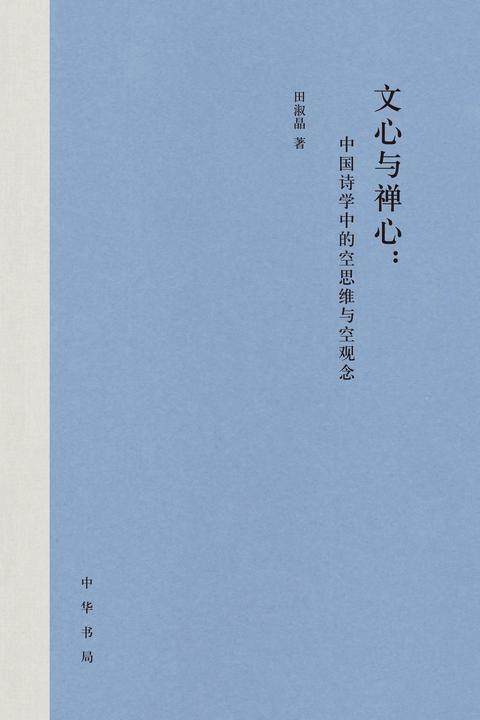 文心与禅心:中国诗学中的空思维与空观念(精)