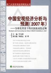 中国宏观经济分析与预测(2007年)——全球化背景下的中国流动性过剩(仅适用PC阅读)