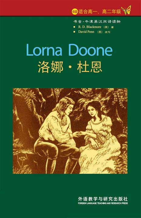 洛娜·杜恩(4级)