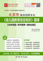 2017年北京市教师招聘考试《幼儿园教育综合知识》题库【历年真题+章节题库+模拟试题】