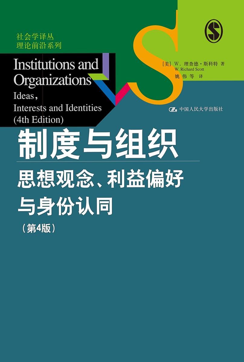 制度与组织:思想观念、利益偏好与身份认同(第4版)(社会学译丛·理论前沿系列)