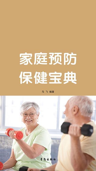 家庭预防保健宝典