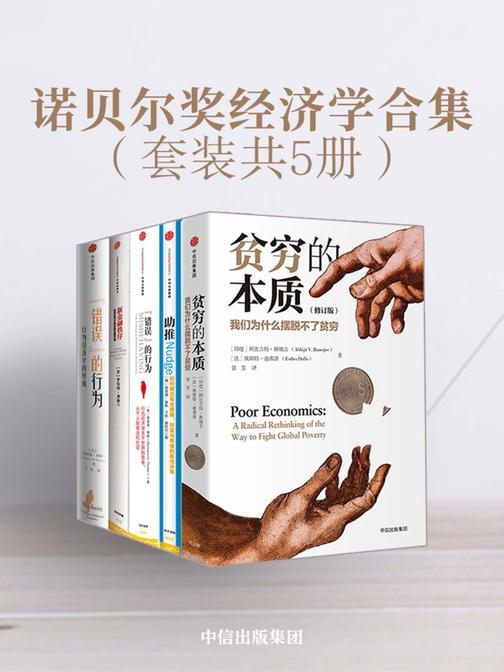 诺贝尔奖经济学合集(套装共5册)