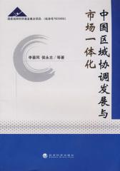 中国区域协调发展与市场一体化(仅适用PC阅读)
