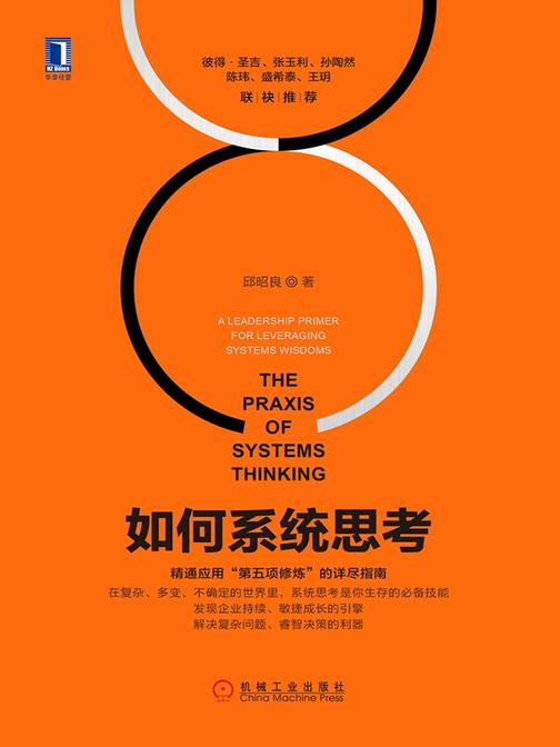 如何系统思考