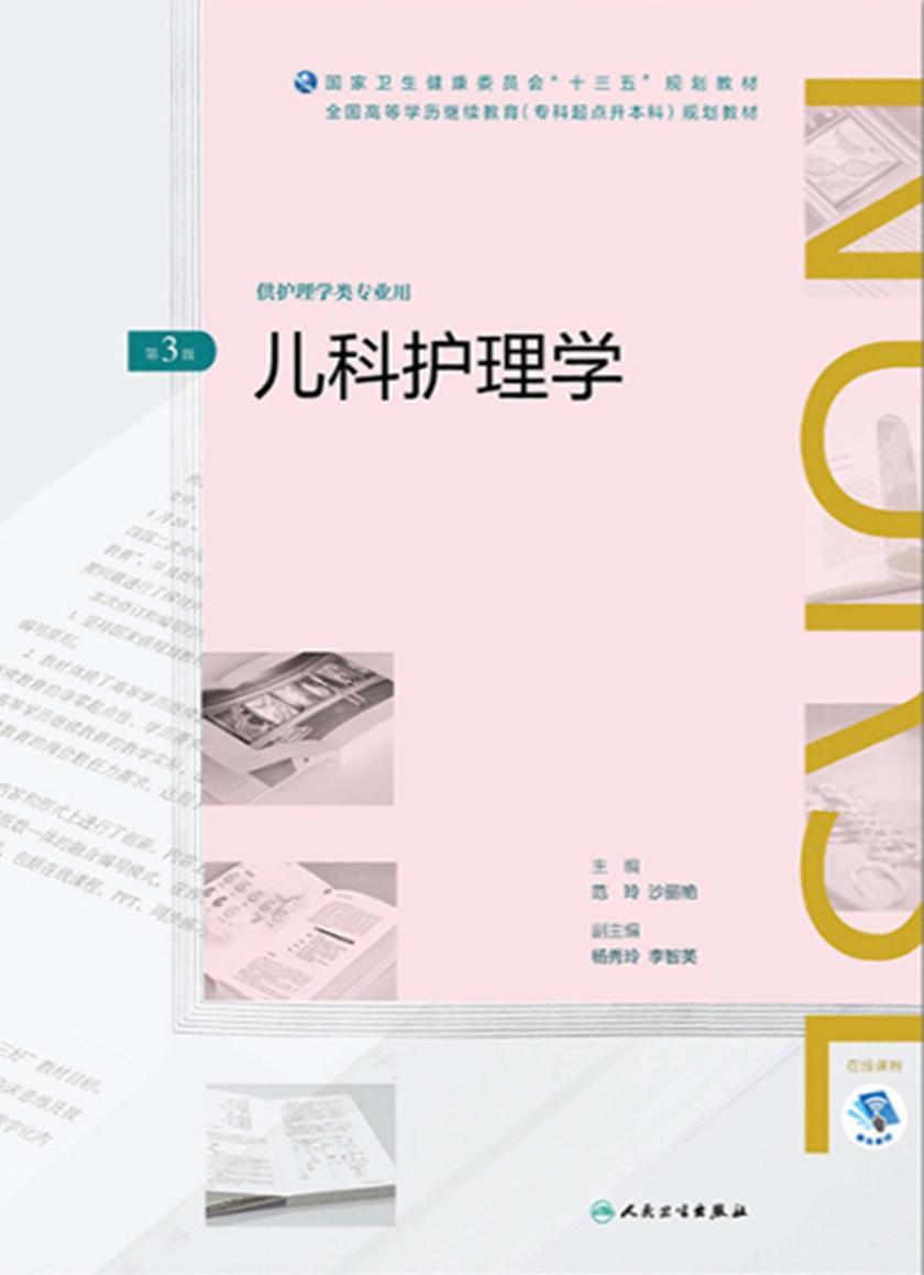 """儿科护理学(第3版)(全国高等学历继续教育""""十三五""""(护理专升本)规划教材)"""