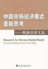 中国市场经济模式重新思考——韩康经济文选