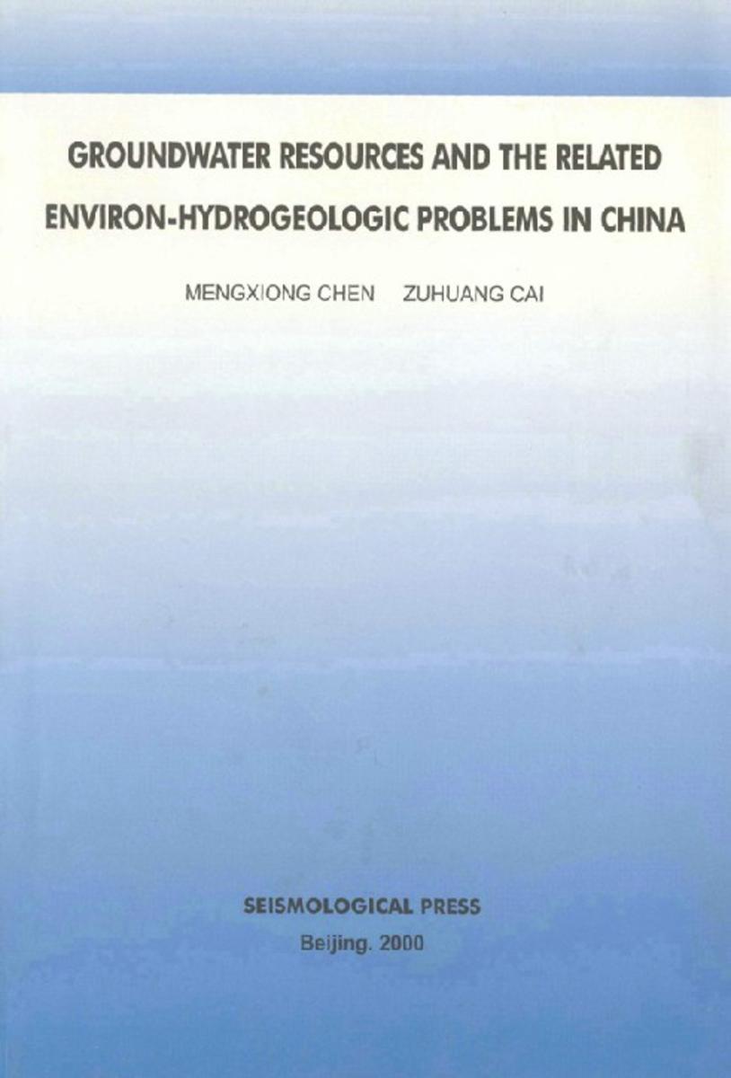 中国地下水资源与有关的环境水文地质问题(英文)