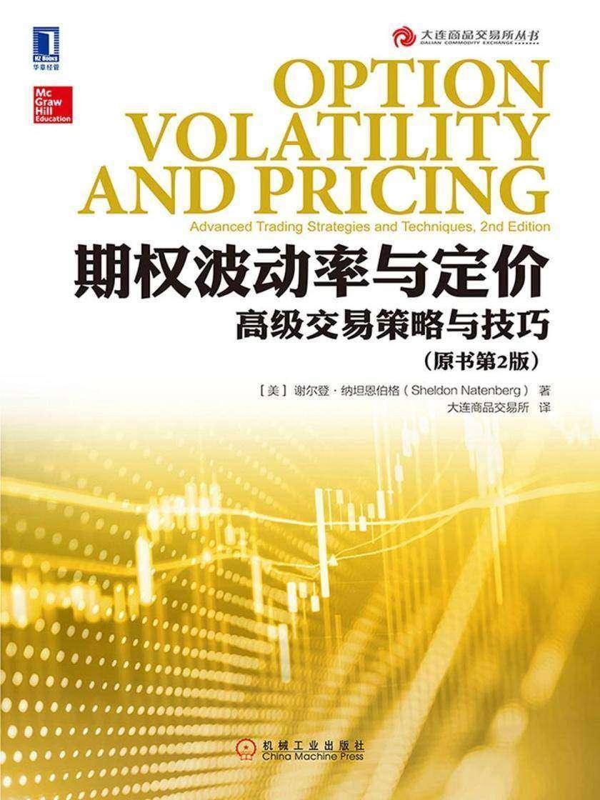 期权波动率与定价:高级交易策略与技巧(原书第2版)
