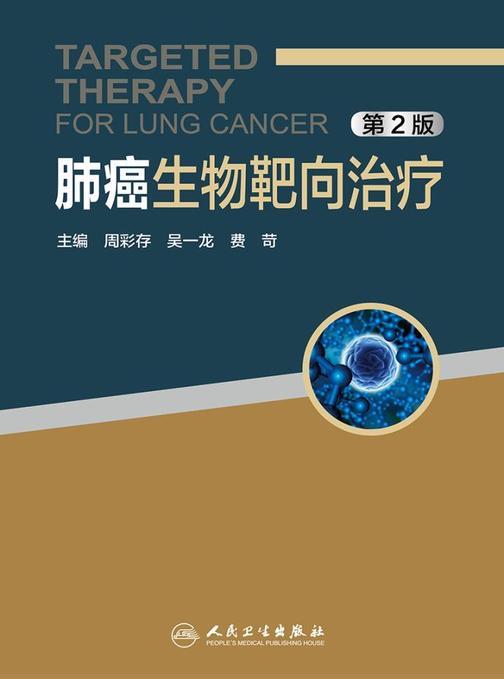 肺癌生物靶向治疗(第2版)