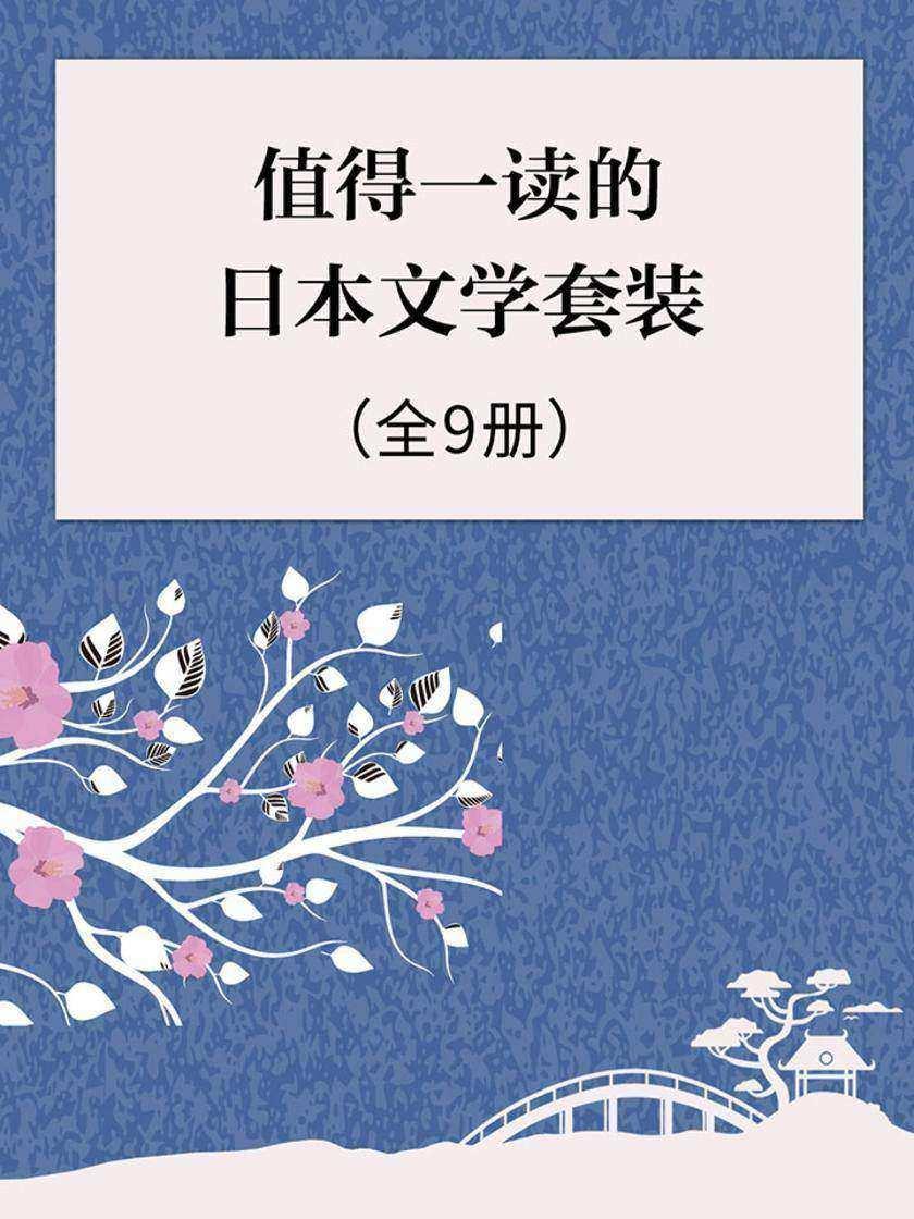 值得一读的日本文学套装(全9册)