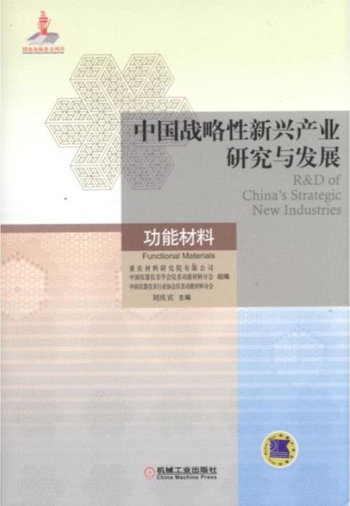 中国战略性新兴产业研究与发展·功能材料
