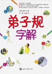 《弟子规》字解(仅适用PC阅读)