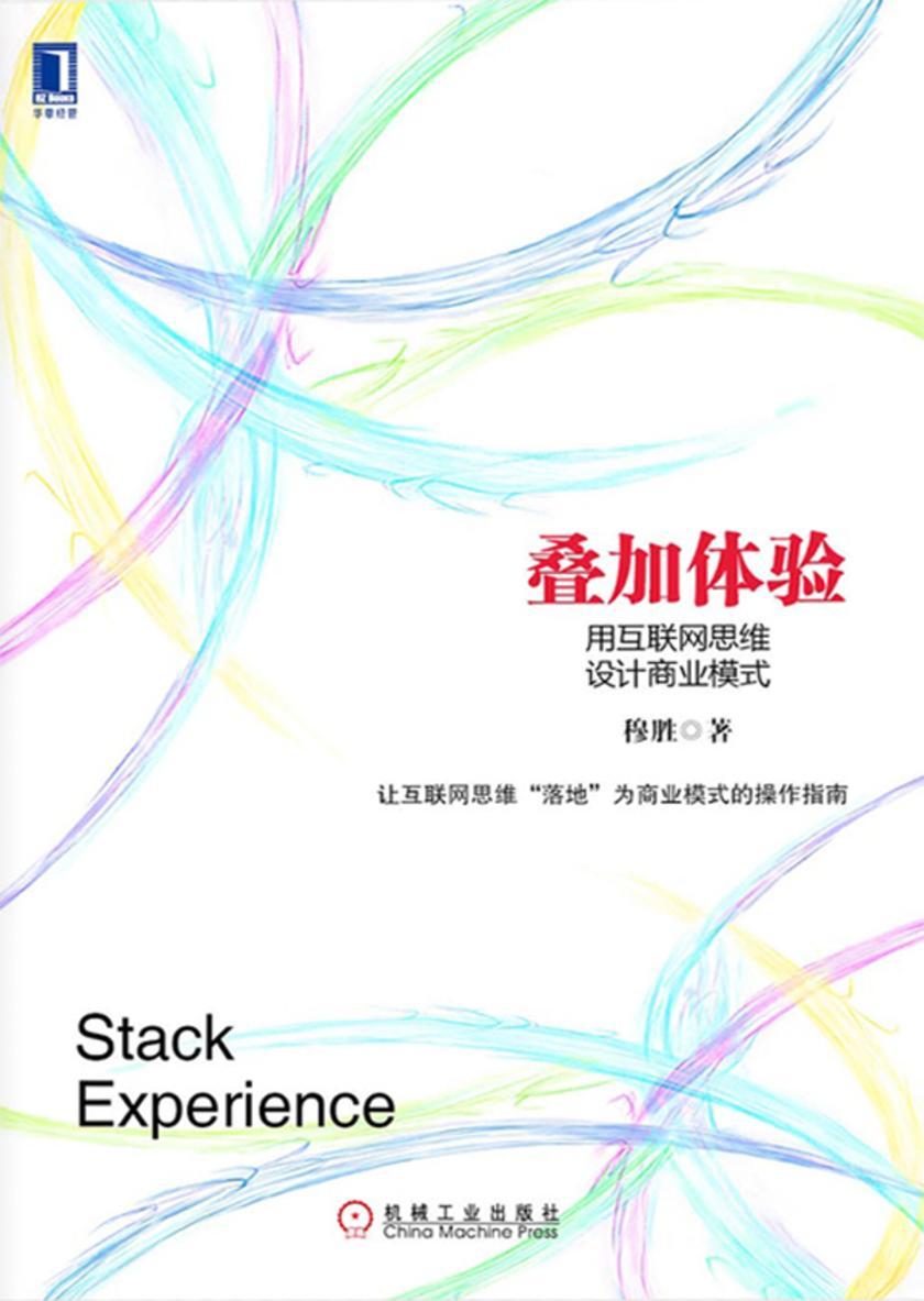 叠加体验:用互联网思维设计商业模式