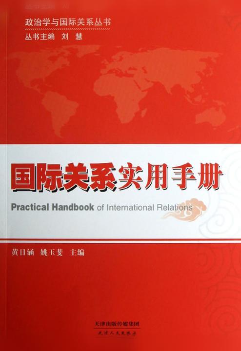 国际关系实用手册