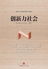 创新力社会