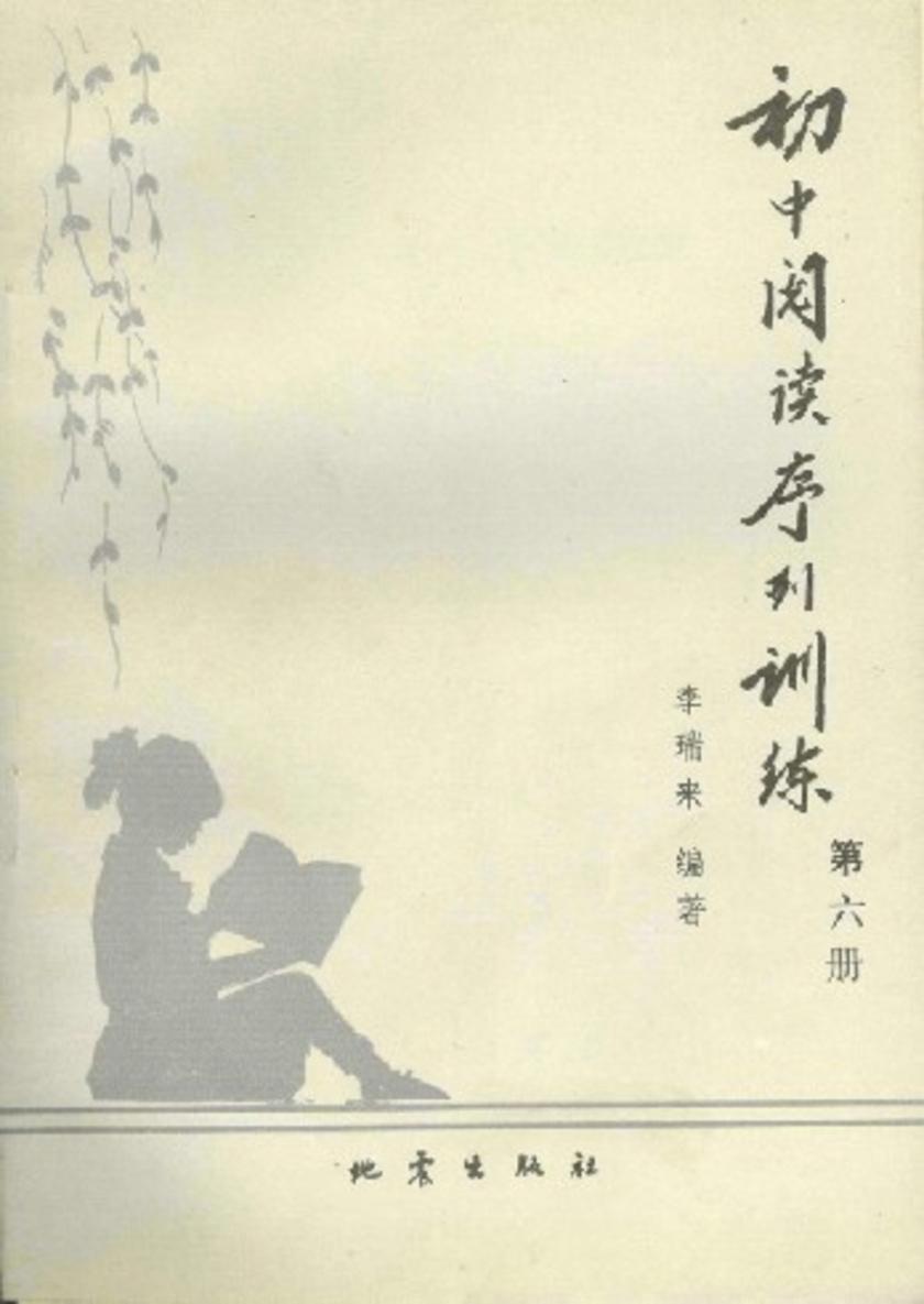 初中阅读序列训练(第六册)(仅适用PC阅读)