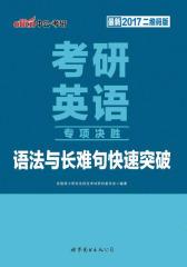 中公版·2017考研英语专项决胜:语法与长难句快速突破(二维码版)