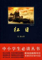 中小学生必读丛书:红日