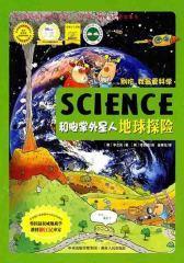 和脚掌外星人地球探险(仅适用PC阅读)