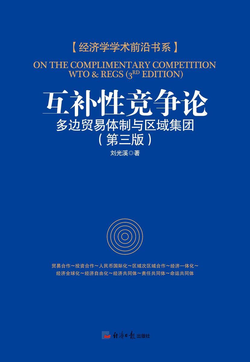 互补性竞争论:区域集团与多边贸易体制(第三版)
