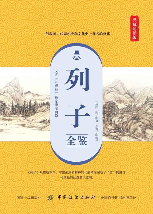 列子全鉴(典藏诵读版)