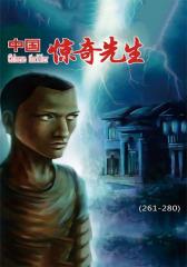 中国惊奇先生(261-280)