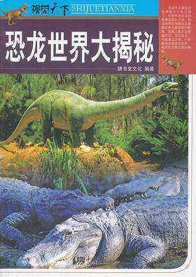 恐龙世界大揭秘(仅适用PC阅读)