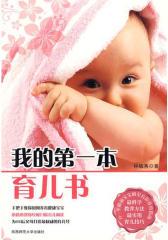 我的  本育儿书