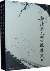 老北京人的口述历史(试读本)