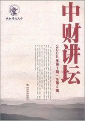 中财讲坛2008年第1辑(总第4辑)