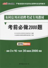 中公·金融人·(2015)农村信用社招聘考试专用教材:考前必做2000题