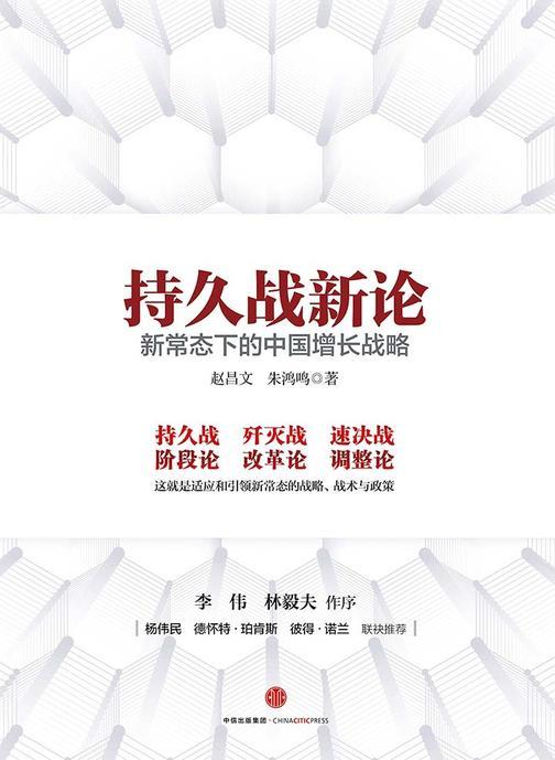 持久战新论:新常态下的中国增长战略