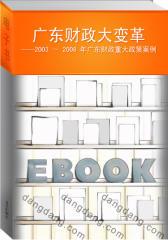 广东财政大变革——2003~2008 年广东财政重大政策案例集