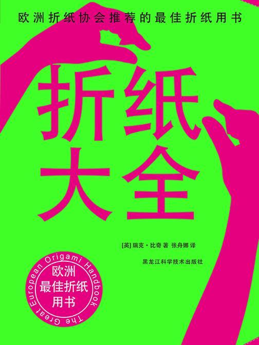 折纸大全(欧洲折纸协会推荐的折纸用书)