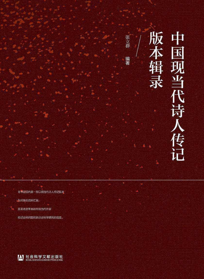 中国现当代诗人传记版本辑录