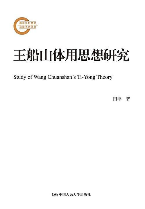 王船山体用思想研究(国家社科基金后期资助项目)