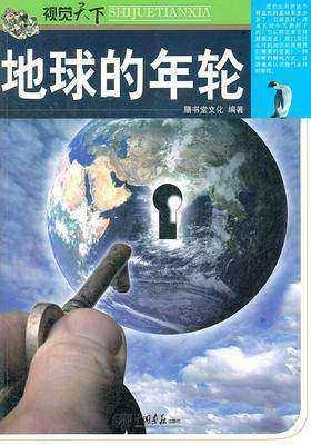 地球的年轮(仅适用PC阅读)