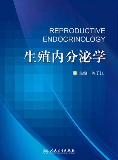 生殖内分泌学