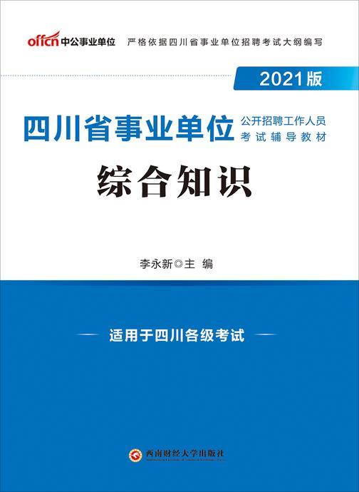 中公2021版四川省事业单位公开招聘工作人员考试辅导教材综合知识