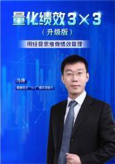 冯涛:量化绩效管理(视频升级版)(套装共30册)