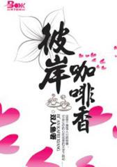彼岸咖啡香(试读本)