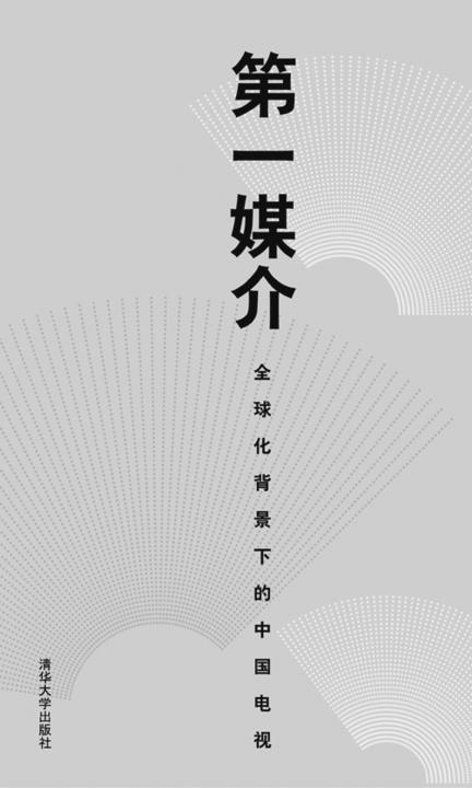 媒介:全球化背景下的中国电视