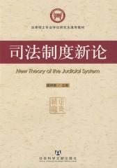 司法制度新论