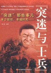 """""""突迷""""与""""士兵""""(试读本)"""