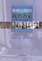 中学生不可不知的历史人物——高瞻远瞩的政治名家(试读本)