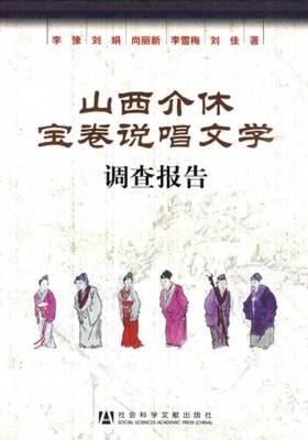 山西介休宝卷说唱文学调查报告(仅适用PC阅读)
