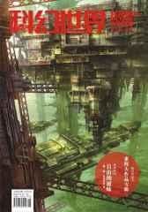 科幻世界2015年第5期(电子杂志)